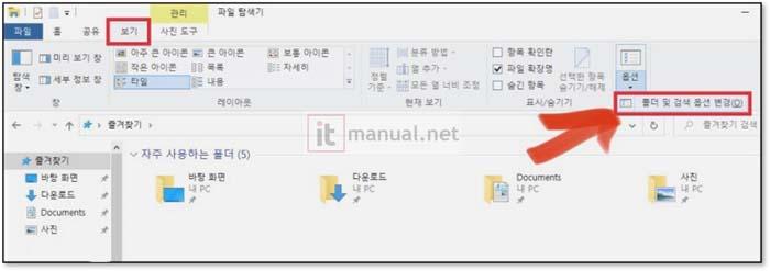 파일탐색기 최근 사용한 파일