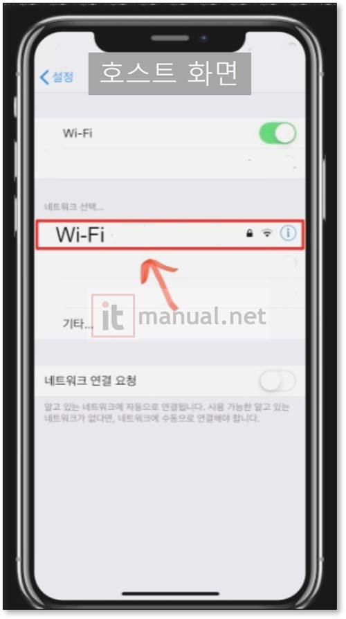 아이폰 와이파이 비번 공유